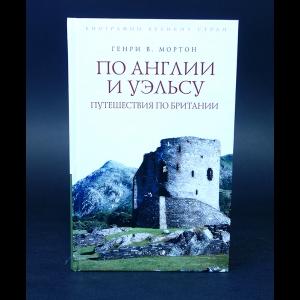 Мортон Генри Воллам - По Англии и Уэльсу. Путешествия по Британии