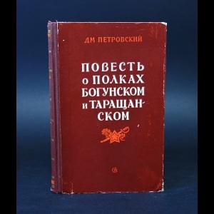 Петровский Дм. - Повесть о полках Богунском и Таращанском