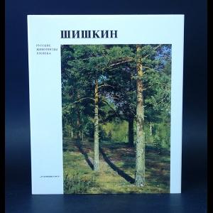 Шувалова Ирина - Шишкин