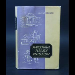 Земенков Б.С. - Памятные места Москвы: Страницы жизни деятелей науки и культуры