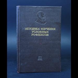 Павлов И., Подкопаев Н. - Методика изучения условных рефлексов