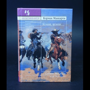 Маккарти Кормак  - Кони, кони...
