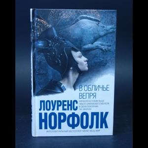 Норфолк Лоуренс - В обличье вепря