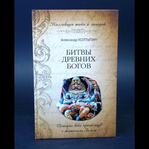 Колтыпин Александр  - Битвы древних богов