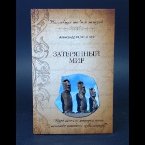 Колтыпин Александр  - Затерянный мир