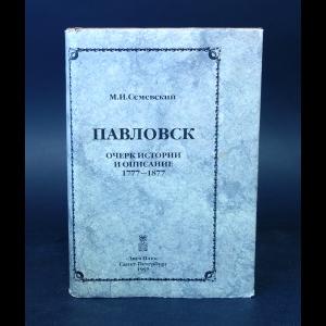 Семевский М.И. - Павловск. Очерк истории и описание 1777-1877