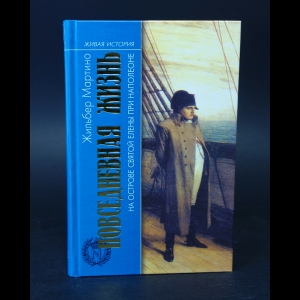 Мартино Жильбер - Повседневная жизнь на острове Святой Елены при Наполеоне