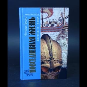 Будур Наталия - Повседневная жизнь викингов. IX-XI века
