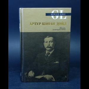 Авторский коллектив - Артур Конан Дойл. Жизнь и творчество