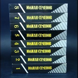 Семенов Юлиан - Юлиан Семенов Собрание сочинений (комплект из 8 книг)