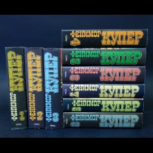 Джеймс Фенимор Купер - Джеймс Фенимор Купер Изсбранные сочинения в 9 томах (комплект из 9 книг)
