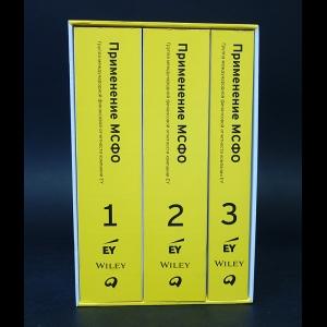 Авторский коллектив - Применение МСФО 7-е издание на русском языке (комплект из 3 книг)