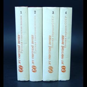Авторский коллектив - 60 лет советской поэзии (комплект из 4 книг)