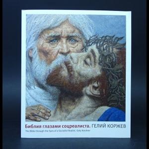 Коржев Гелий  - Библия глазами соцреалиста