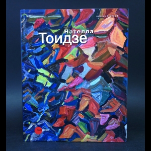 Авторский коллектив - Нателла Тоидзе