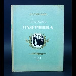 Тургенев И.С. - Записки охотника