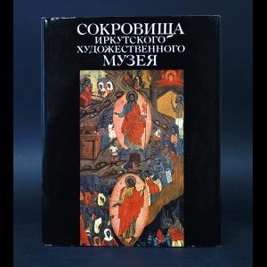 Огородникова Татьяна - Сокровища Иркутского художественного музея