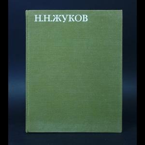 Жукова Ариадна  - Н.Н. Жуков