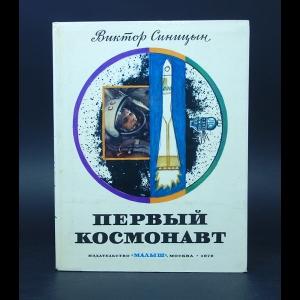 Синицын Виктор  - Первый космонавт