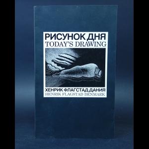 Флагстад Хенрик - Рисунок дня