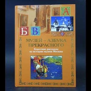 Кончин Евграф - Музей - азбука прекрасного. Короткие рассказы из истории музеев Москвы