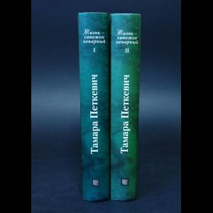 Петкевич Тамара - Жизнь - сапожок непарный (Комплект из 2 книг)