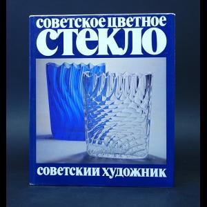 Рачук Е. - Советское цветное стекло