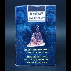 Кэлдер Питер, Свами Шивананда - Око возрождения. Йога-терапия