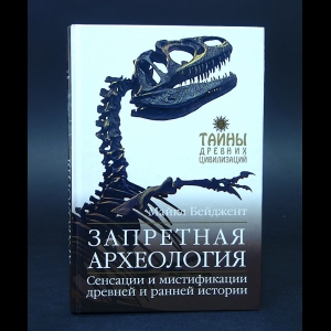 Бейджент Майкл - Запретная археология