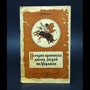 Корнеев А.П. - История промысла диких зверей на Украине