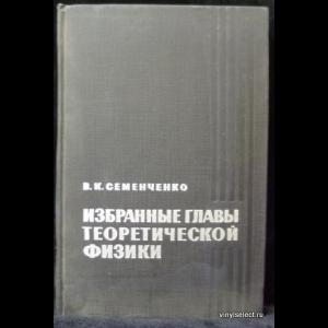 Семенченко В.К. - Избранные главы теоретической физики