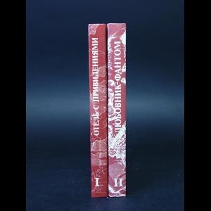 Авторский коллектив - Шедевры викторианской готической прозы (комплект из 2 книг)