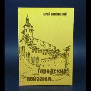 Тимянский Юрий  - Городские пейзажи
