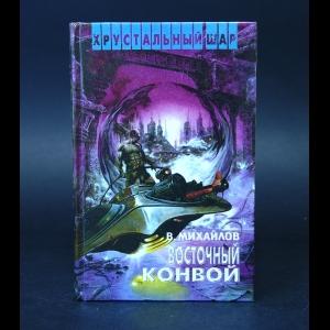 Михайлов Владимир  - Восточный конвой