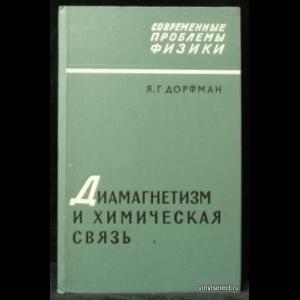 Дорфман Я.Г. - Диамагнетизм и химическая связь