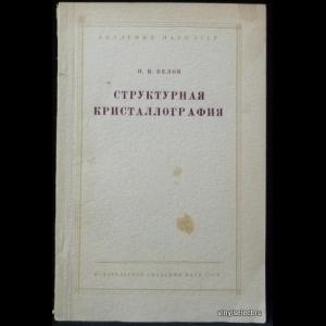Белов Н.В. - Структурная кристаллография