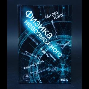 Митио Каку - Физика невозможного