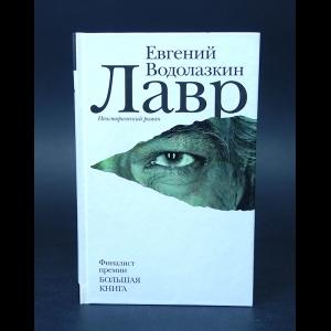 Водолазкин Евгений  - Лавр