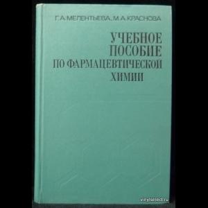 Меленьтева Г.А., Краснова М.А. - Учебное пособие по фармацевтической химии