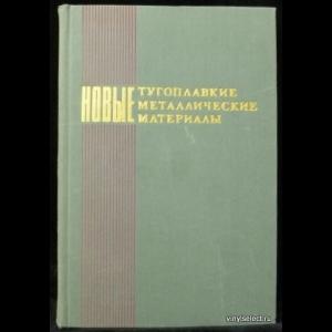 Авторский коллектив - Новые тугоплавкие металлические материалы