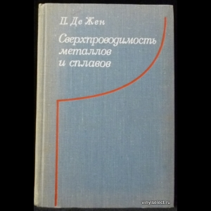 Де Жен П. - Сверхпроводимость металлов и сплавов
