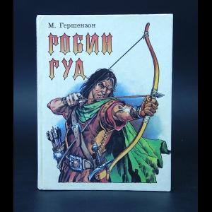 Гершензон Михаил  - Робин Гуд