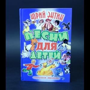 Энтин Юрий  - Песни для детей