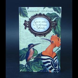 Дрейсон Николас  - Книга птиц Восточной Африки