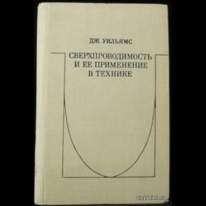 Уильямс Дж. - Сверхпроводимость и ее применение в технике