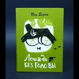 Берна Поль - Лошадь без головы