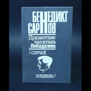 Сарнов Бенедикт - Пришествие капитана Лебядкина