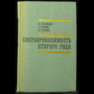 Сан-Жам Д., Сарма Г., Томас Е. - Сверхпроводимость второго рода
