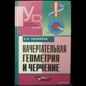 Чекмарев А.А. - Начертательная геометрия или черчение