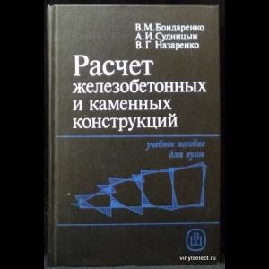 Бондаренко В.М., Судницына А.И., Назаренко В.Г. - Расчет железобетонных и каменных конструкций